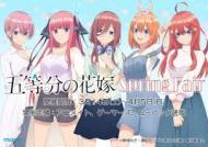 アニメ『五等分の花嫁∬』