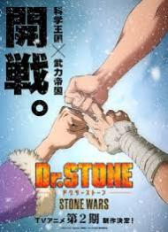アニメ『Dr.STONE STONE WARS』