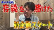 釣りハジメ(YouTube)