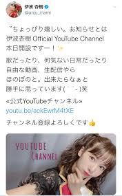 伊波杏樹 Official YouTube Channel