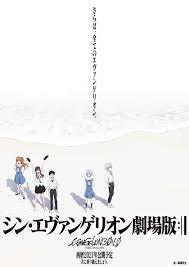 アニメ『シン・エヴァンゲリオン劇場版:  』