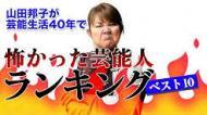 山田邦子 クニチャンネル