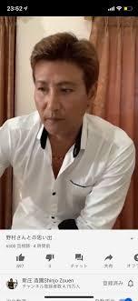 新庄 造園Shinjo Zouen(新庄剛志YouTube)