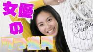 ユイカのラジオ(本仮屋ユイカYouTube)