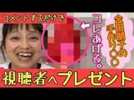 金田朋子のハイテン笑ンちゃんねる