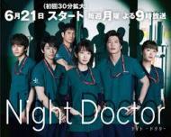 ドラマ『ナイト・ドクター』