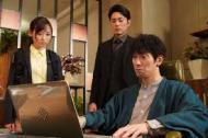 ドラマ『IP〜サイバー捜査班』