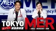 ドラマ『TOKYO MER〜走る緊急救命室〜』