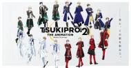 アニメ『TSUKIPRO THE ANIMATION2』