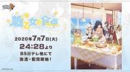 アニメ『戦乙女の食卓II』