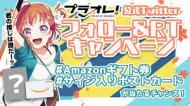 アニメ『プラオレ!~PRIDE OF ORANGE~』