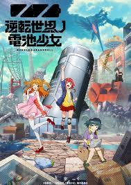 アニメ『逆転世界ノ電池少女』